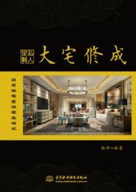 大宅修成·私人定制 品质住宅最佳营造模式
