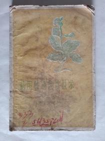 药用植物栽培技术第一辑(封面破损,内页完好)