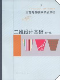 王雪青、郑美京精品课程:二维设计基础(新1版)