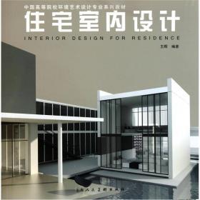 住宅室内设计