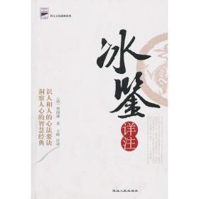 保证正版 冰鉴详注 (清)曾国藩 王峰 注译 延边人民出版社