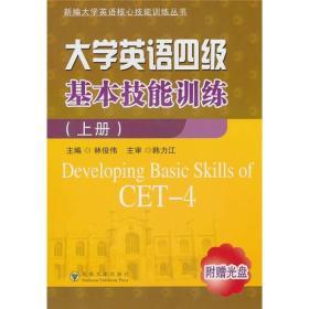 大学英语4级基本技能训练(上册)