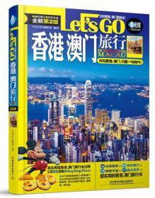 香港 澳门旅行Let's Go(全新第二版)
