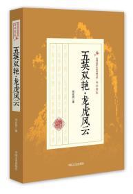 五英双艳龙虎风云/民国武侠小说典藏文库·郑证因卷