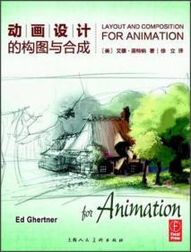 动画设计的构图与合成