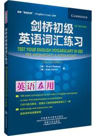 """剑桥""""英语在用""""丛书:剑桥初级英语词汇练习(第2版·中文版)"""