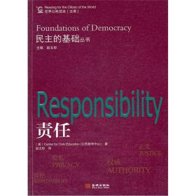 MT2-----民主的基础丛书  责任