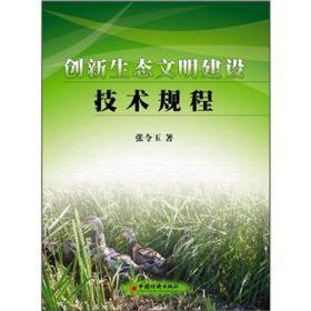 创新生态文明建设技术规程
