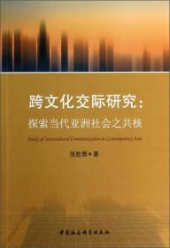 跨文化交际研究:探索当代亚洲社会之共核