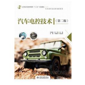 """汽车电控技术(第二版)(应用技术型高等教育""""十三五""""规划教材(汽车类专业改革创新系列))"""