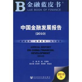 中国金融发展报告(2010)
