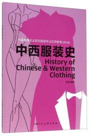 中西服装史(进阶版)/中国高等职业院校服装专业实用教程