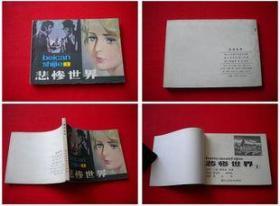 《悲惨世界》第一册,浙江1980.1版一印100万册,7462号,连环画