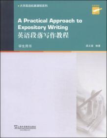 正版二手英语段落写作教程 学生用书9787544636568