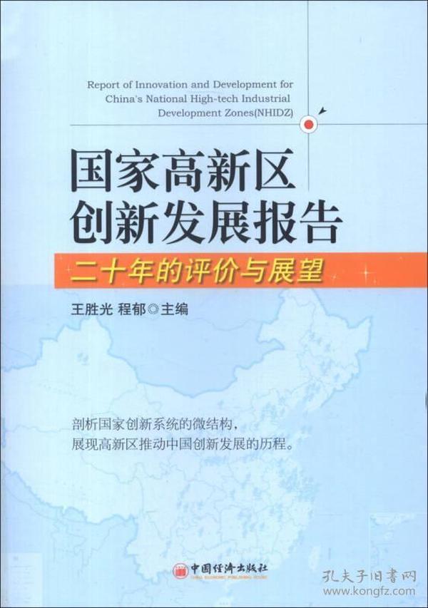 国家高新区创新发展报告:二十年的评价与展望