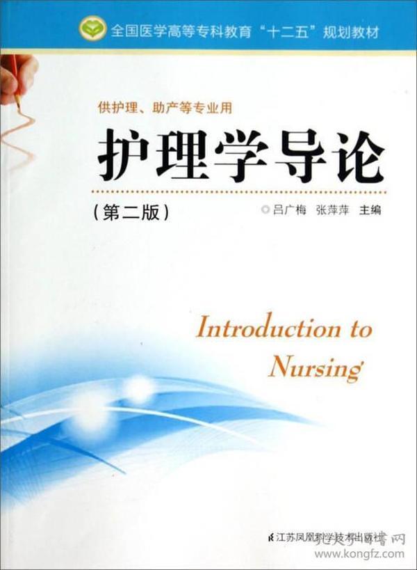 护理学导论