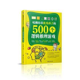 哈佛培养优秀孩子的500个逻辑推理测试