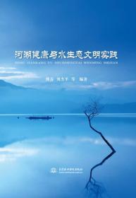 【正版】河湖健康与水生态文明实践 傅春,刘杰平等编著