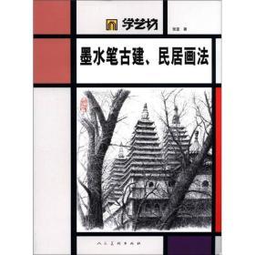 学艺坊·墨水笔古建、民居画法
