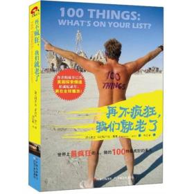 再不疯狂,我们就老了:世界上最疯狂的人,做的100件最疯狂的事儿