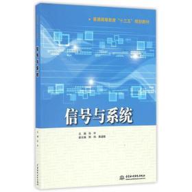 """信号与系统(普通高等教育""""十三五""""规划教材)9787517048336"""
