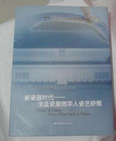 新瓷器时代——法蓝瓷重燃华人瓷艺骄傲
