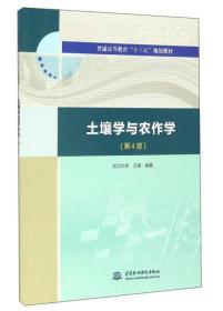 土壤学与农作学(第4版)