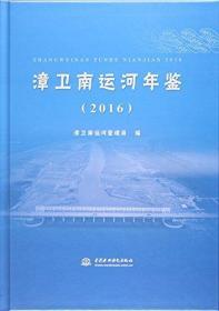 漳卫南运河年鉴 2016