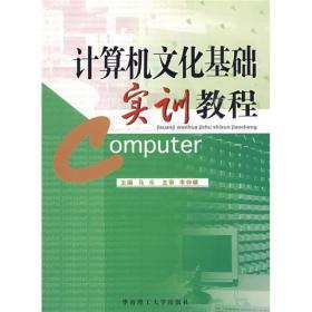 计算机文化基础实训教程