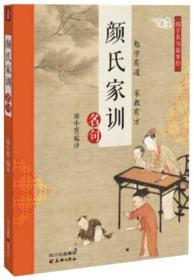 国学名句故事绘:颜氏家训名句