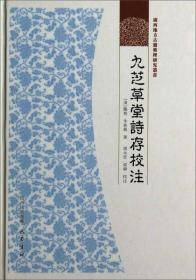 广西地方古籍整理研究丛书:九芝草堂诗存校注