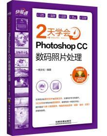 快·易·通:2天学会Photoshop CC数码照片处理