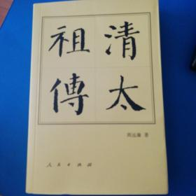清太祖传(平)—历代帝王传记