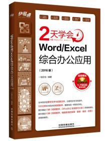 2天学会Word/Excel 综合办公应用(含盘)