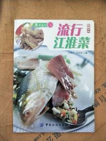 流行江淮菜