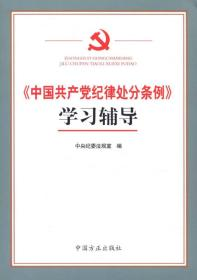<<中国共产党纪律处分条例>>学习辅导