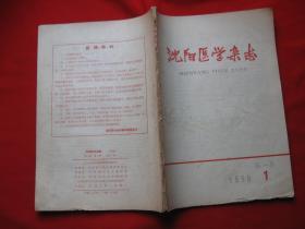 沈阳医学杂志第一卷第1期创刊号
