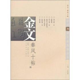金文秦风十帖3