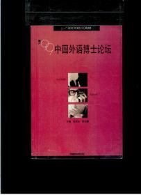 《99中国外语博士论坛》(32开平装 厚册356页)九品