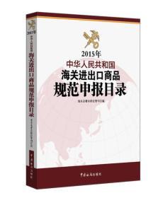 2015年中华人民共和国海关进出口商品规范申报目录