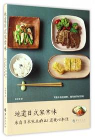 地道日式家常味:来自日本家庭的82道暖心料理