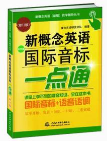 新概念英语(新版)自学辅导丛书:新概念英语国际音标一点通(修订版)