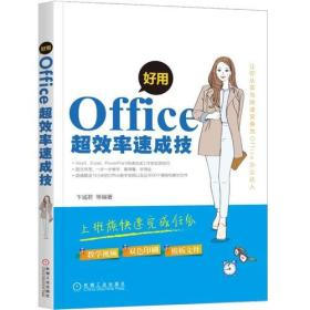 好用Office超效率速成技