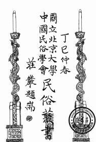 中国文化学院戏剧系国剧组台湾地方戏调查-(复印本)-民俗丛书