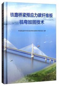 鐵路橋梁預應力碳纖維板抗彎加固技術