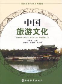 中国旅游文化 旅游教育出版社 旅游教育出版社 9787563729678