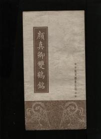 颜真卿双鹤铭(1974年艺美图书)