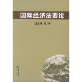 国际经济法要论 沈木珠 法律出版社  9787503651342