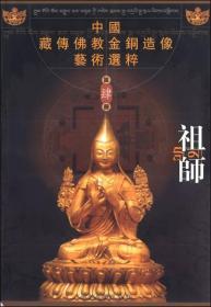 中国藏传佛教金铜造像艺术选粹(第肆册):祖师