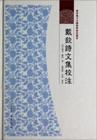 广西地方古籍整理研究丛书:戴钦诗文集校注